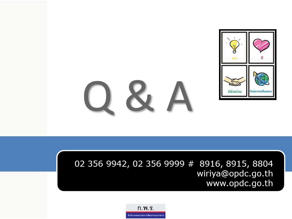 Q & A 02 356 9942, 02 356 9999 # 8916, 8915, 8804 wiriya@opdc.go.th www.opdc.go.th www.opdc.go.th