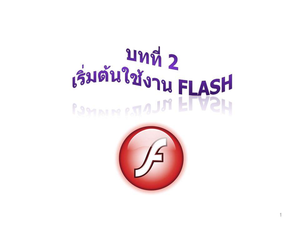บทที่ 2 เริ่มต้นใช้งาน Flash