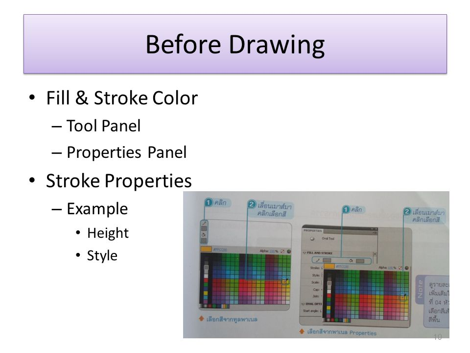 Before Drawing Fill & Stroke Color Stroke Properties Tool Panel
