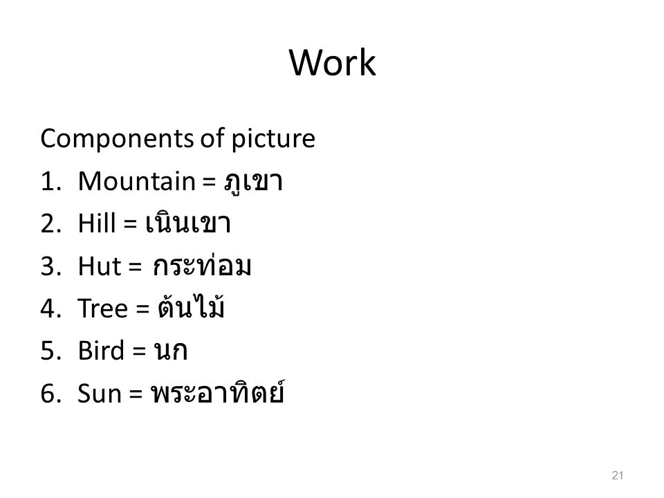 Work Components of picture Mountain = ภูเขา Hill = เนินเขา