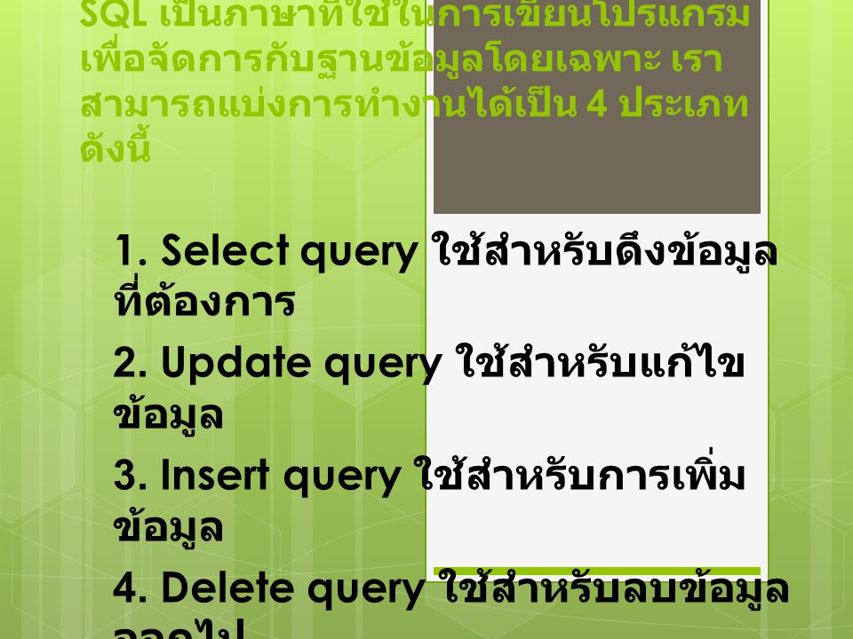 1. Select query ใช้สำหรับดึงข้อมูลที่ต้องการ