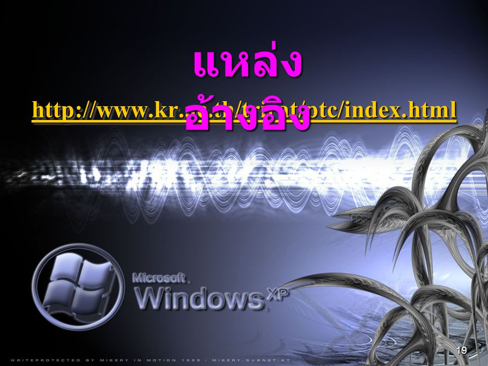 แหล่งอ้างอิง http://www.kr.ac.th/trirat/ptc/index.html