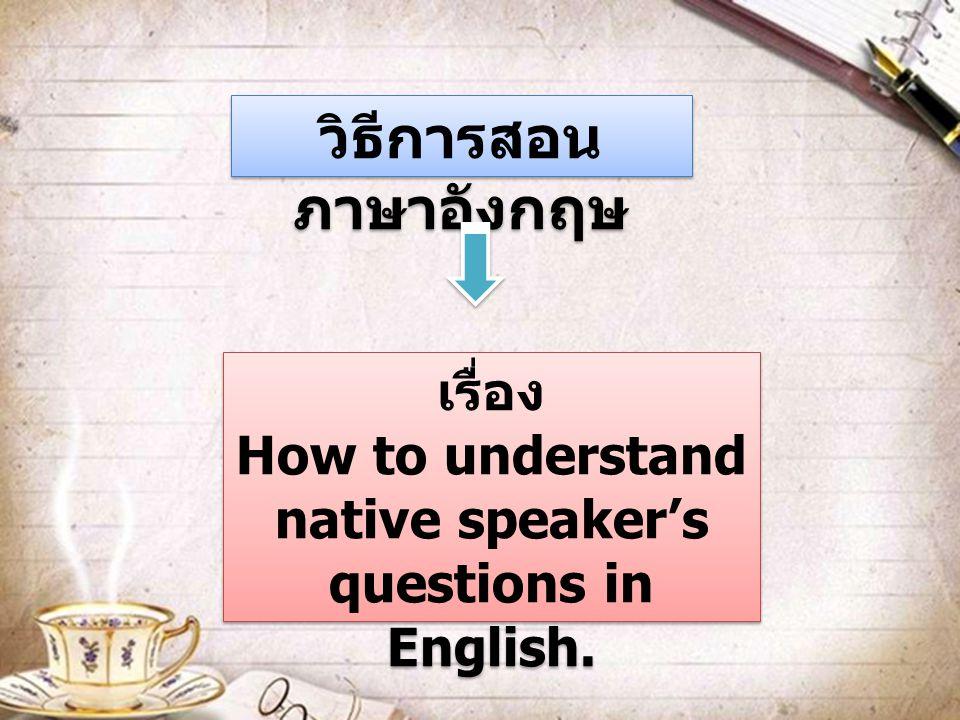 วิธีการสอนภาษาอังกฤษ