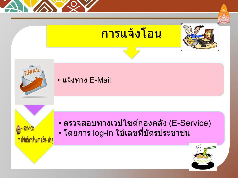 การแจ้งโอน ตรวจสอบทางเวปไซด์กองคลัง (E-Service)