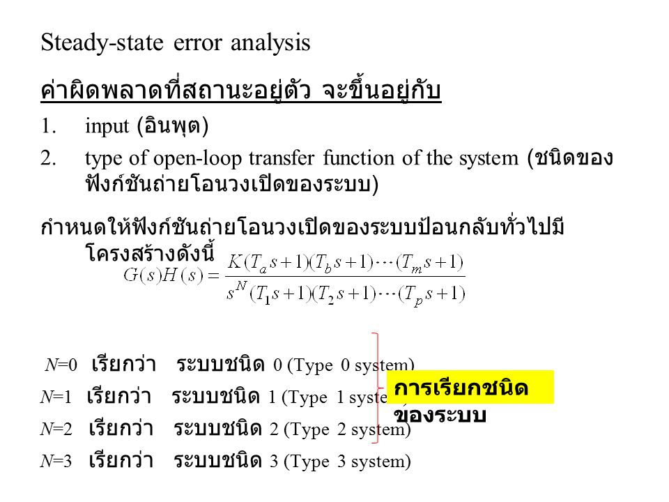 Steady-state error analysis