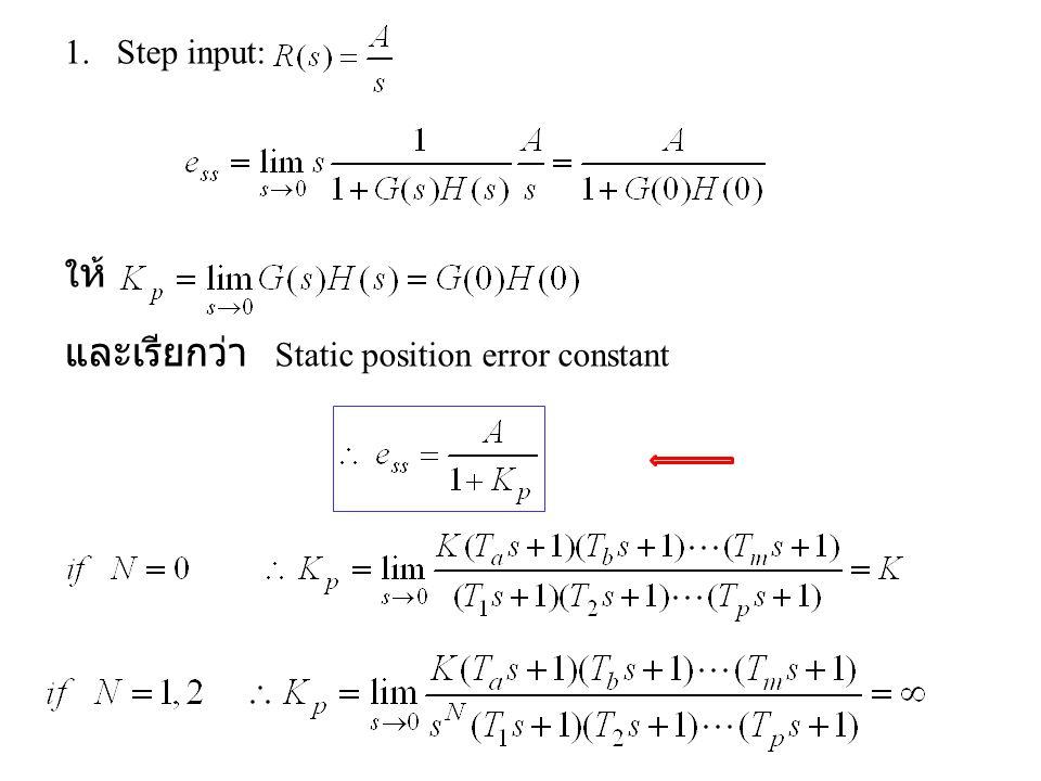 และเรียกว่า Static position error constant