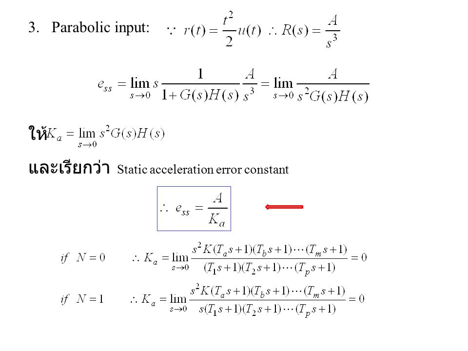 และเรียกว่า Static acceleration error constant