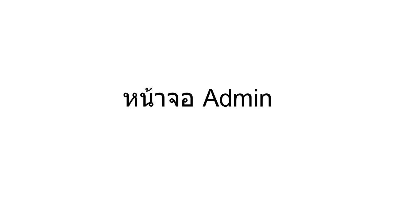 หน้าจอ Admin