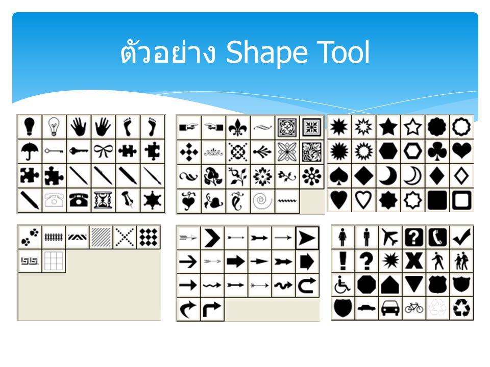 ตัวอย่าง Shape Tool