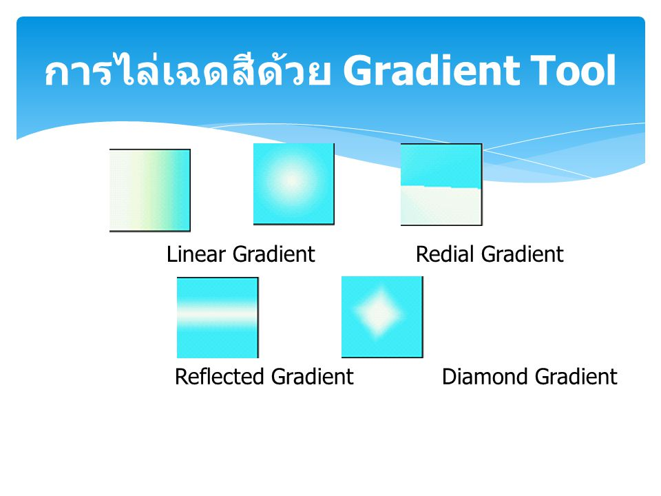 การไล่เฉดสีด้วย Gradient Tool