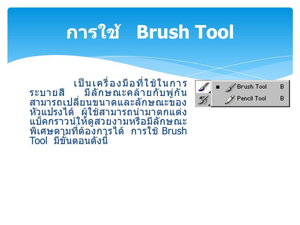 การใช้ Brush Tool