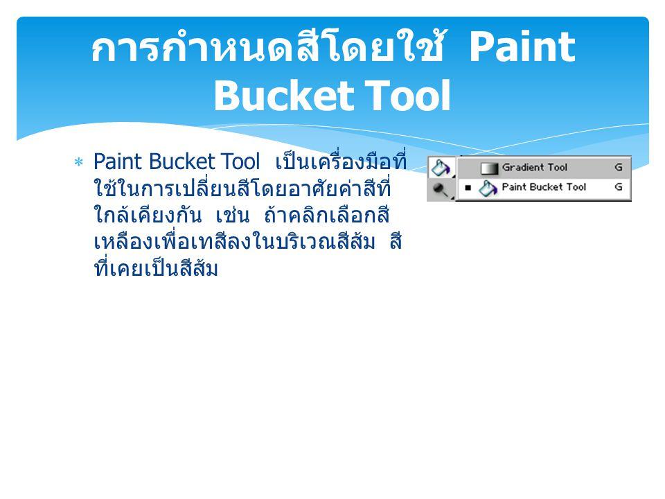 การกำหนดสีโดยใช้ Paint Bucket Tool
