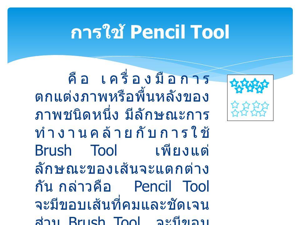 การใช้ Pencil Tool