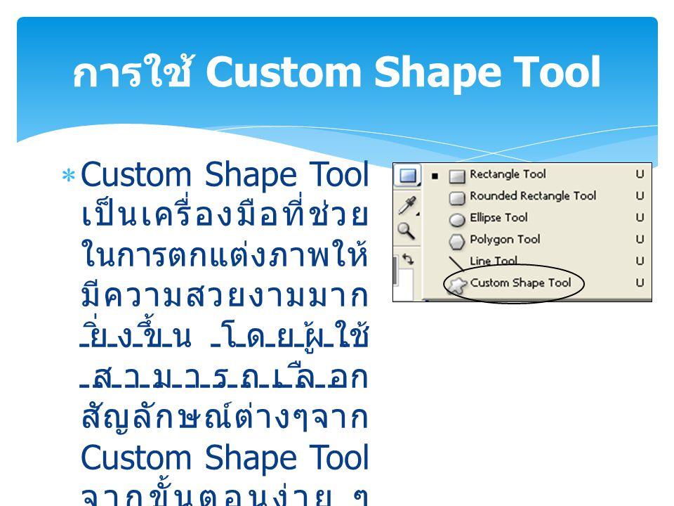 การใช้ Custom Shape Tool