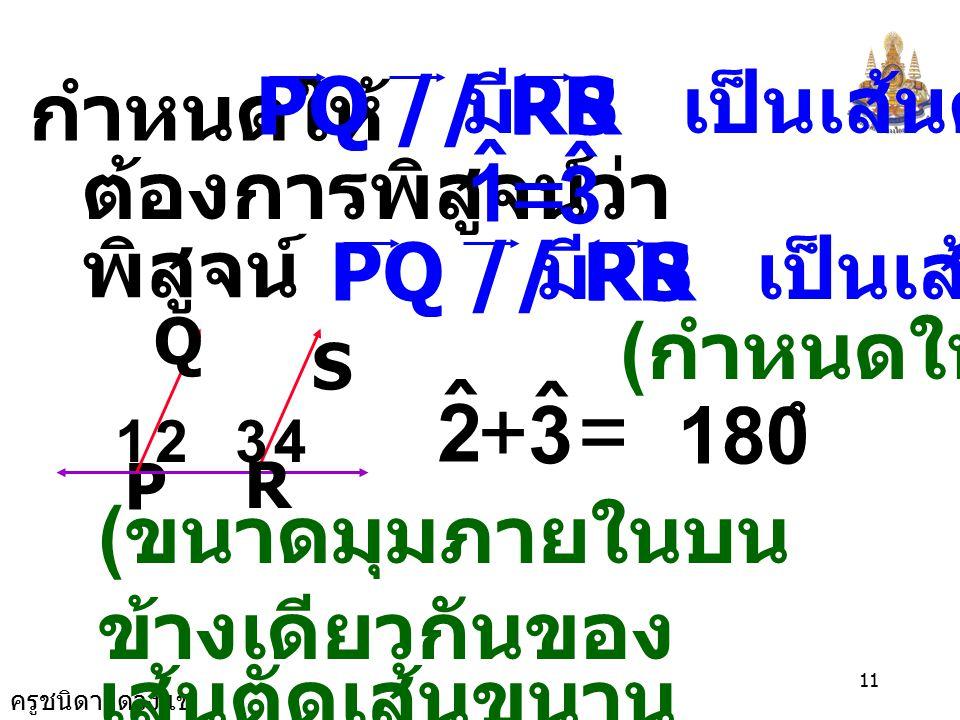 = + = 180ํ ˆ 1 3 ˆ 2 3 PQ // RS มี เป็นเส้นตัด PR กำหนดให้