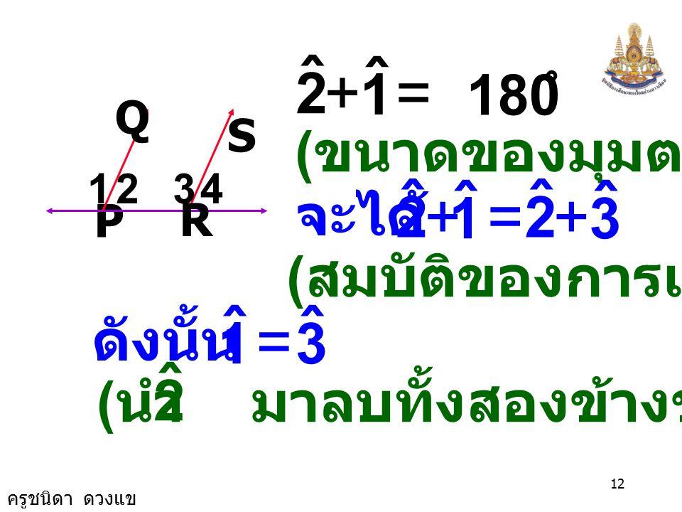 + = 180ํ + = = 2 ˆ 1 2 ˆ 1 3 1 ˆ 3 2 ˆ (ขนาดของมุมตรง) จะได้