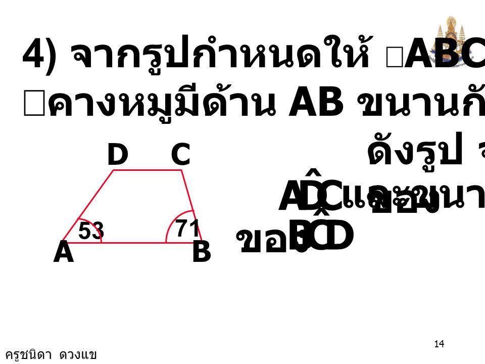 C D A ˆ D C B ˆ 4) จากรูปกำหนดให้ ABCDเป็นรูป