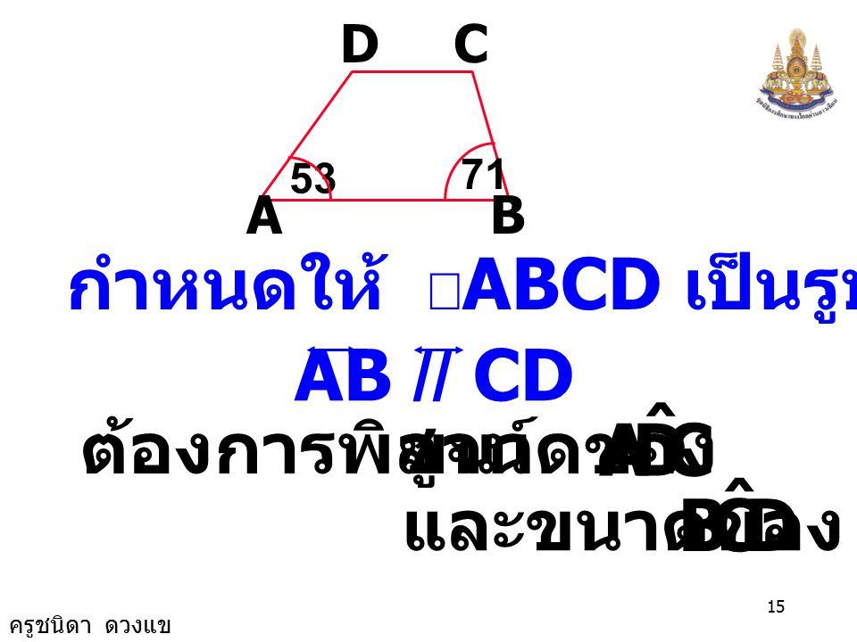 C D A ˆ D C B ˆ กำหนดให้ ABCD เป็นรูป  คางหมู AB // CD ขนาดของ