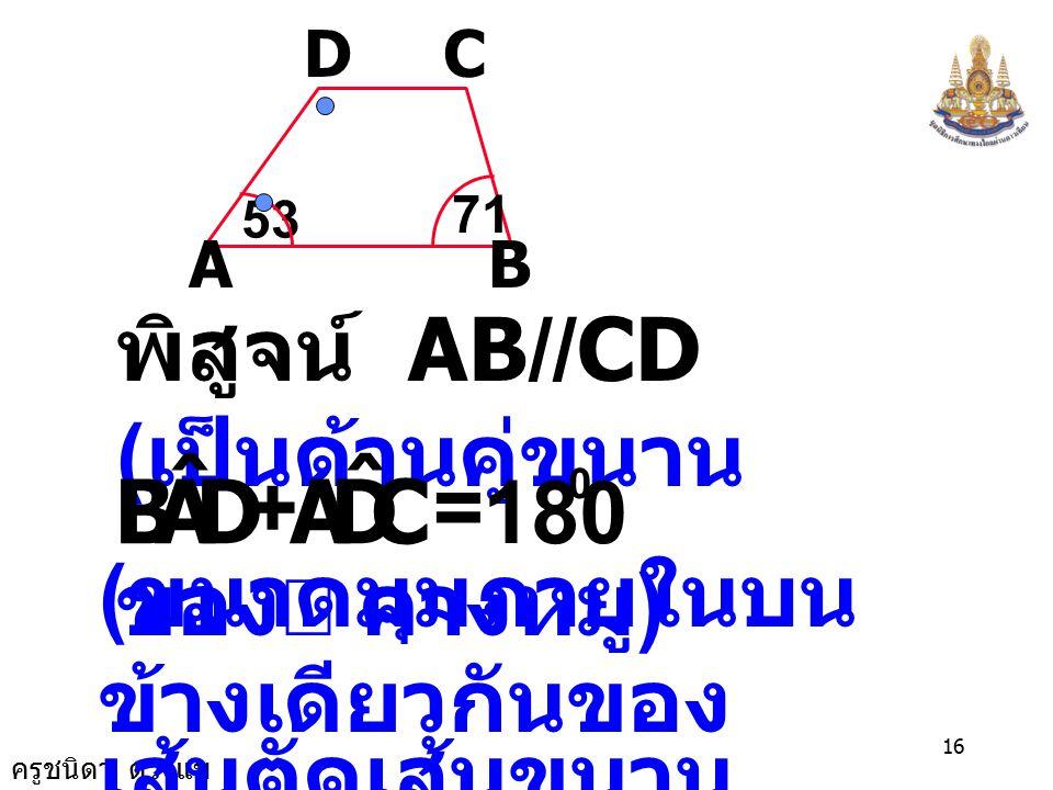 D A B ˆ C พิสูจน์ AB//CD (เป็นด้านคู่ขนาน ของ คางหมู) + = 180