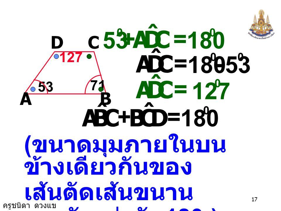 C D A ˆ C D A ˆ C D A ˆ C B A ˆ D 53 + = 180 = 180 - 53 = 127 + = 180