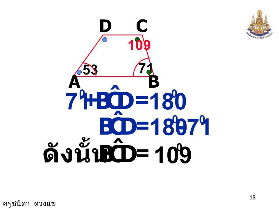 ดังนั้น D C B ˆ D C B ˆ D C B ˆ 71 + = 180 = 180 - 71 = 109 A B C D