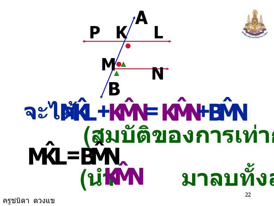 L K M ˆ N B N M B ˆ L K N M K ˆ จะได้ + = (สมบัติของการเท่ากัน) =