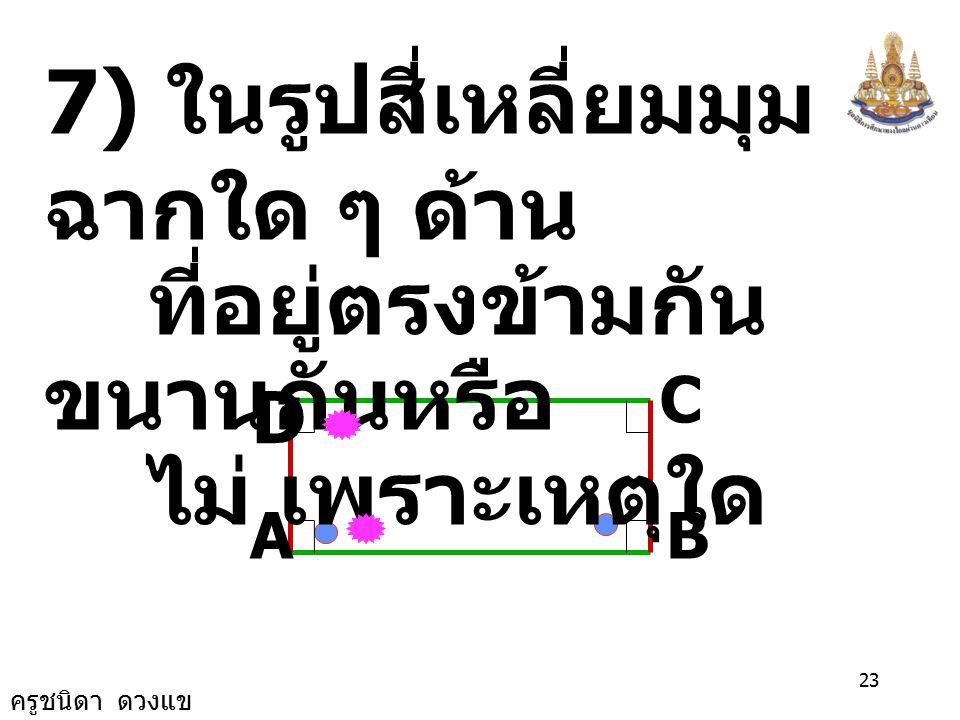 7) ในรูปสี่เหลี่ยมมุมฉากใด ๆ ด้าน ที่อยู่ตรงข้ามกัน ขนานกันหรือ
