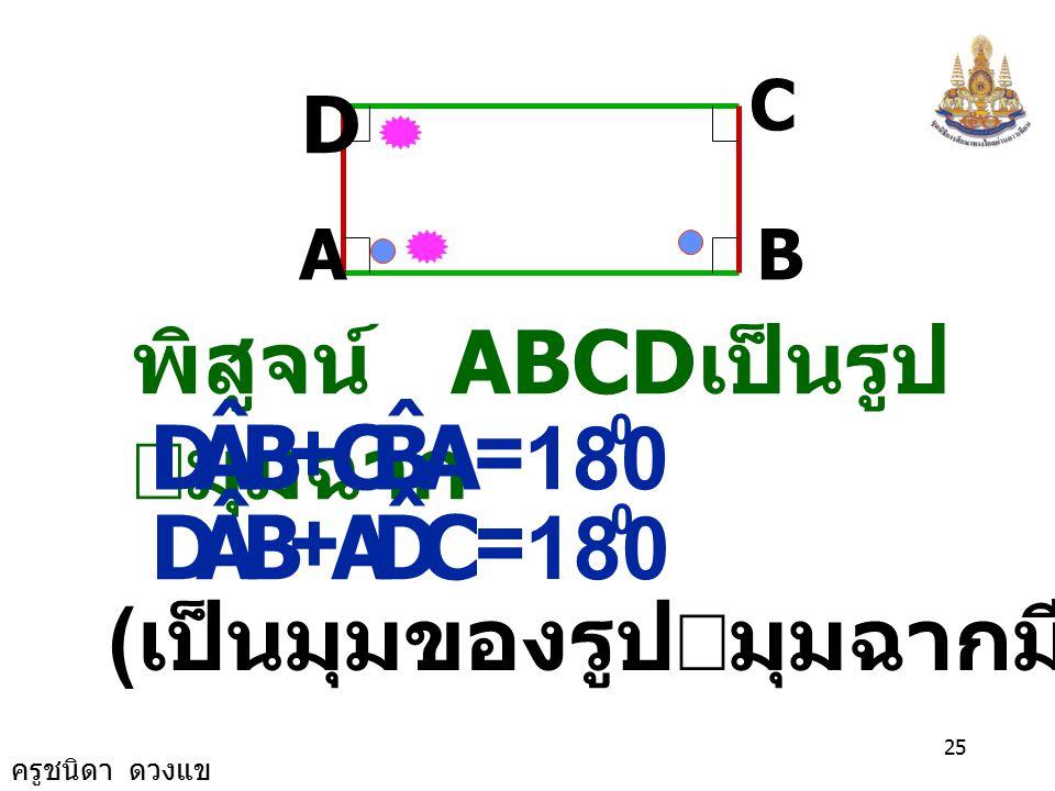 B A D ˆ C B A D ˆ C พิสูจน์ ABCDเป็นรูป มุมฉาก + = 180 + = 180