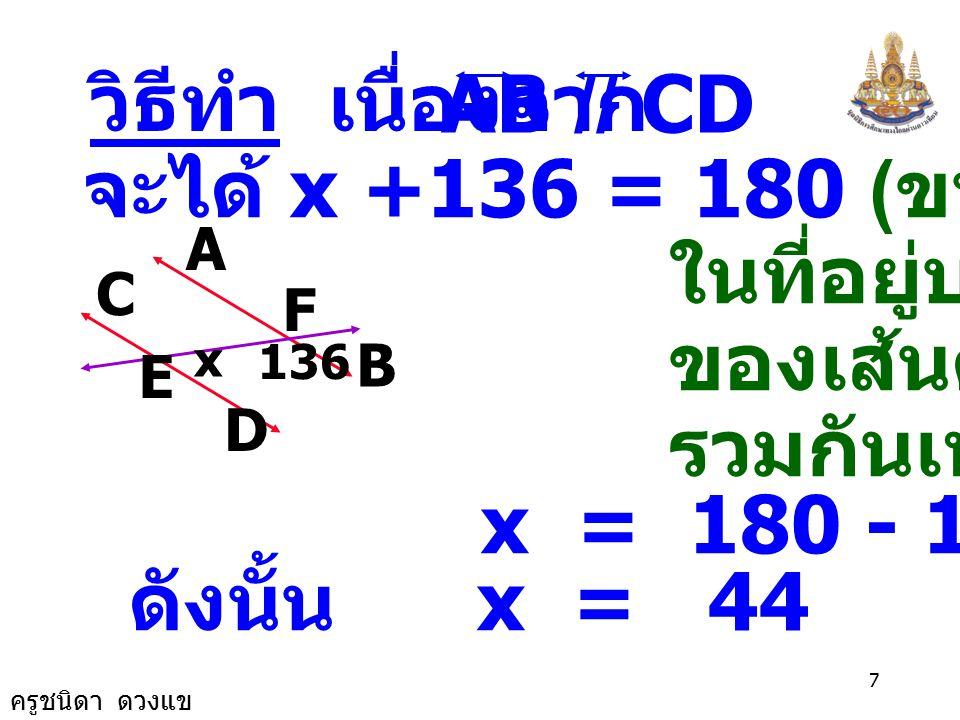 จะได้ x +136 = 180 (ขนาดของมุมภาย ในที่อยู่บนข้างเดียวกัน