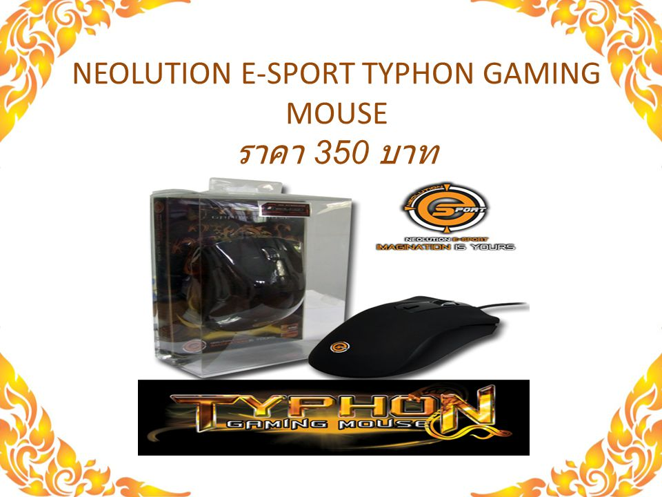 NEOLUTION E-SPORT TYPHON GAMING MOUSE ราคา 350 บาท
