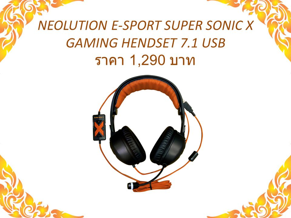 NEOLUTION E-SPORT SUPER SONIC X GAMING HENDSET 7.1 USB ราคา 1,290 บาท