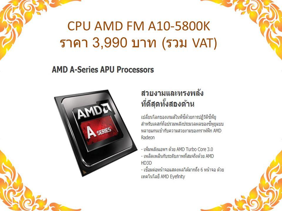 CPU AMD FM A10-5800K ราคา 3,990 บาท (รวม VAT)