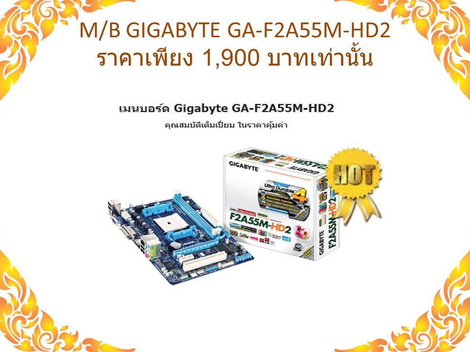M/B GIGABYTE GA-F2A55M-HD2 ราคาเพียง 1,900 บาทเท่านั้น