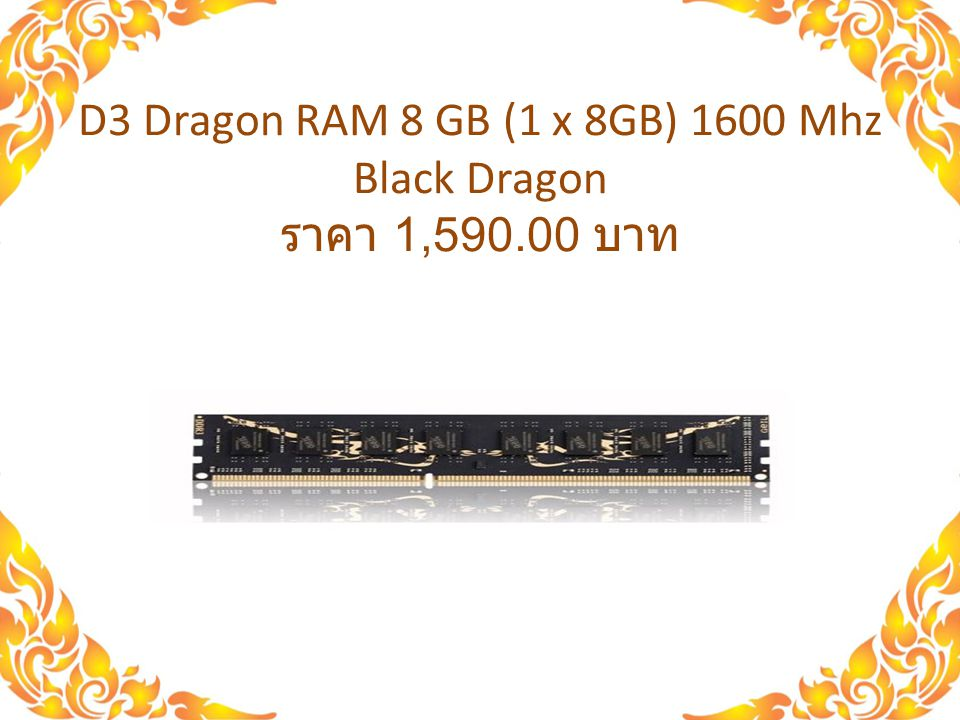 D3 Dragon RAM 8 GB (1 x 8GB) 1600 Mhz Black Dragon ราคา 1,590.00 บาท
