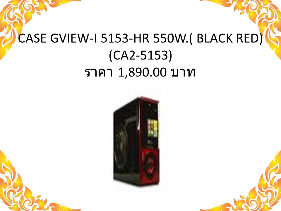 CASE GVIEW-I 5153-HR 550W.( BLACK RED) (CA2-5153) ราคา 1,890.00 บาท