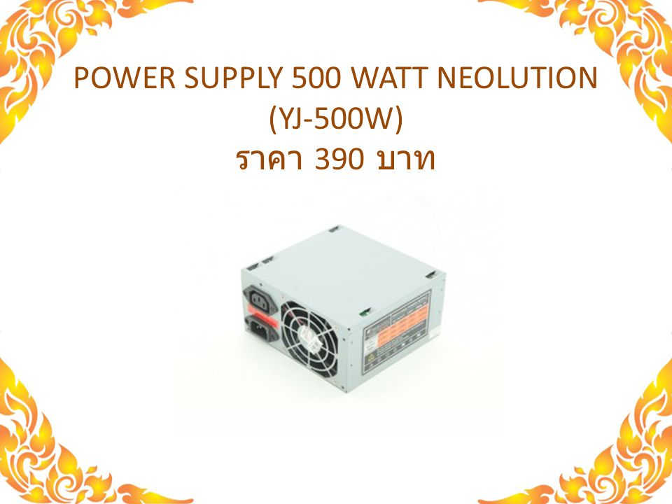 POWER SUPPLY 500 WATT NEOLUTION (YJ-500W) ราคา 390 บาท