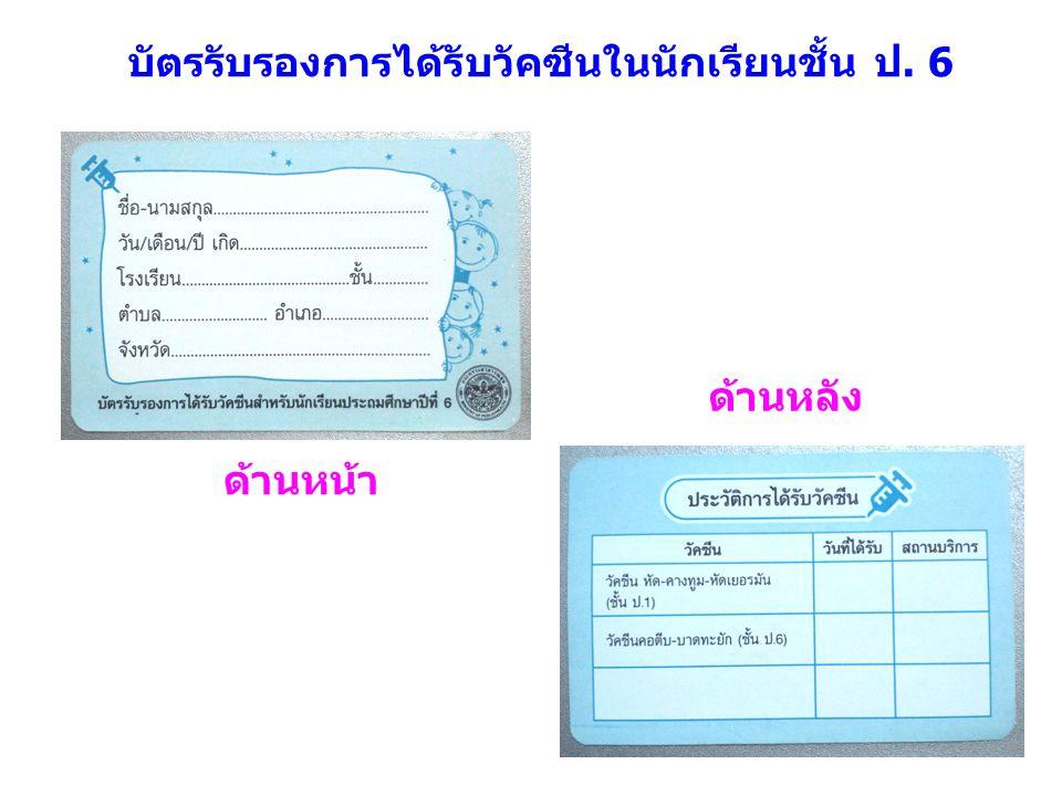 บัตรรับรองการได้รับวัคซีนในนักเรียนชั้น ป. 6