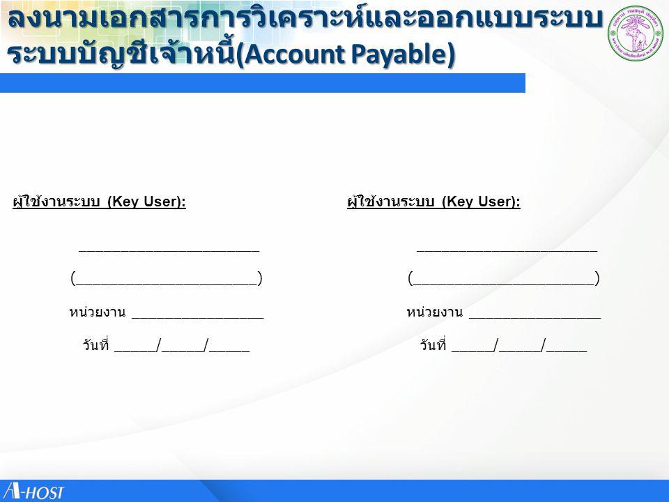 ลงนามเอกสารการวิเคราะห์และออกแบบระบบ ระบบบัญชีเจ้าหนี้(Account Payable)