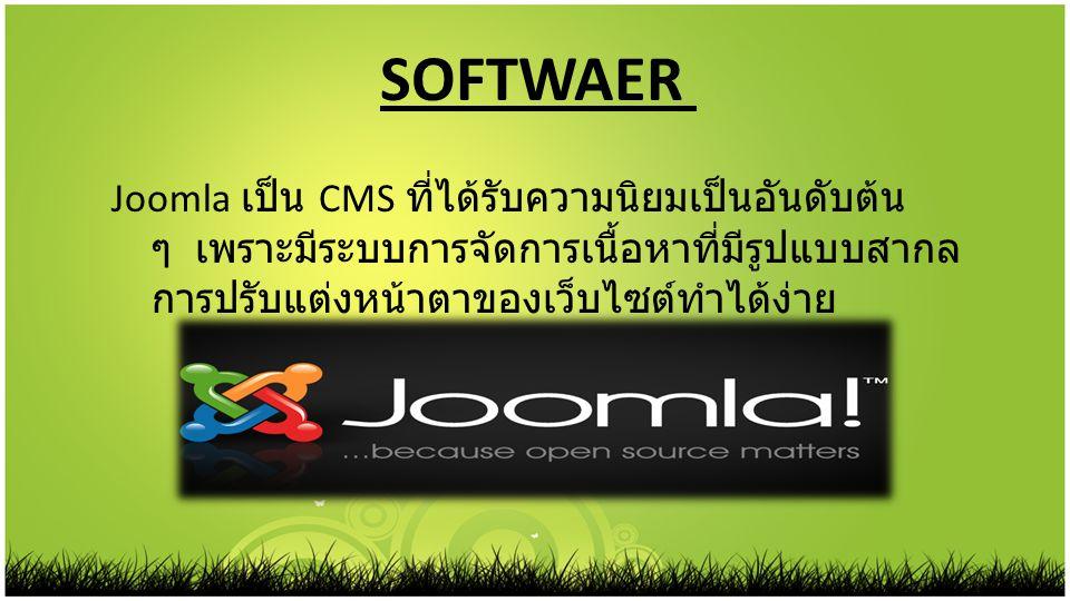 SOFTWAER Joomla เป็น CMS ที่ได้รับความนิยมเป็นอันดับต้น ๆ เพราะมีระบบการจัดการเนื้อหาที่มีรูปแบบสากล การปรับแต่งหน้าตาของเว็บไซต์ทำได้ง่าย.
