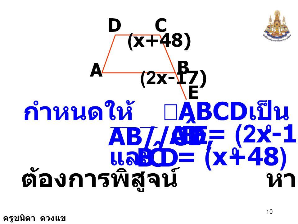 E B A ˆ D C B ˆ กำหนดให้ ABCDเป็น  คางหมู AB//CD, = (2x-17) และ