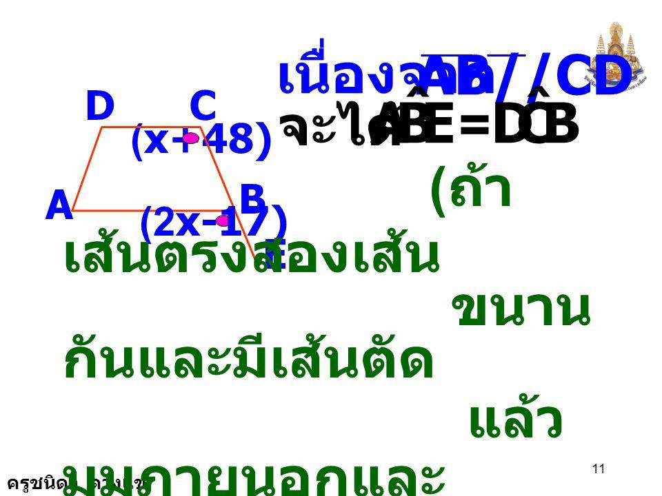E B A ˆ C D AB//CD เนื่องจาก จะได้ = (ถ้าเส้นตรงสองเส้น