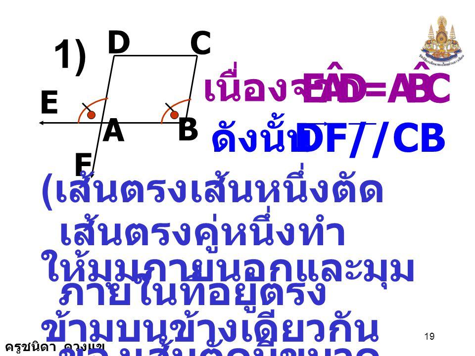 D A E ˆ C B 1) เนื่องจาก = DF//CB ดังนั้น