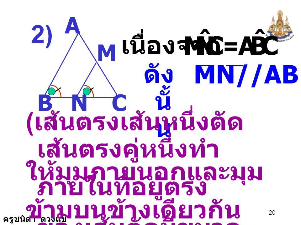 C N M ˆ B A 2) เนื่องจาก = MN//AB ดังนั้น