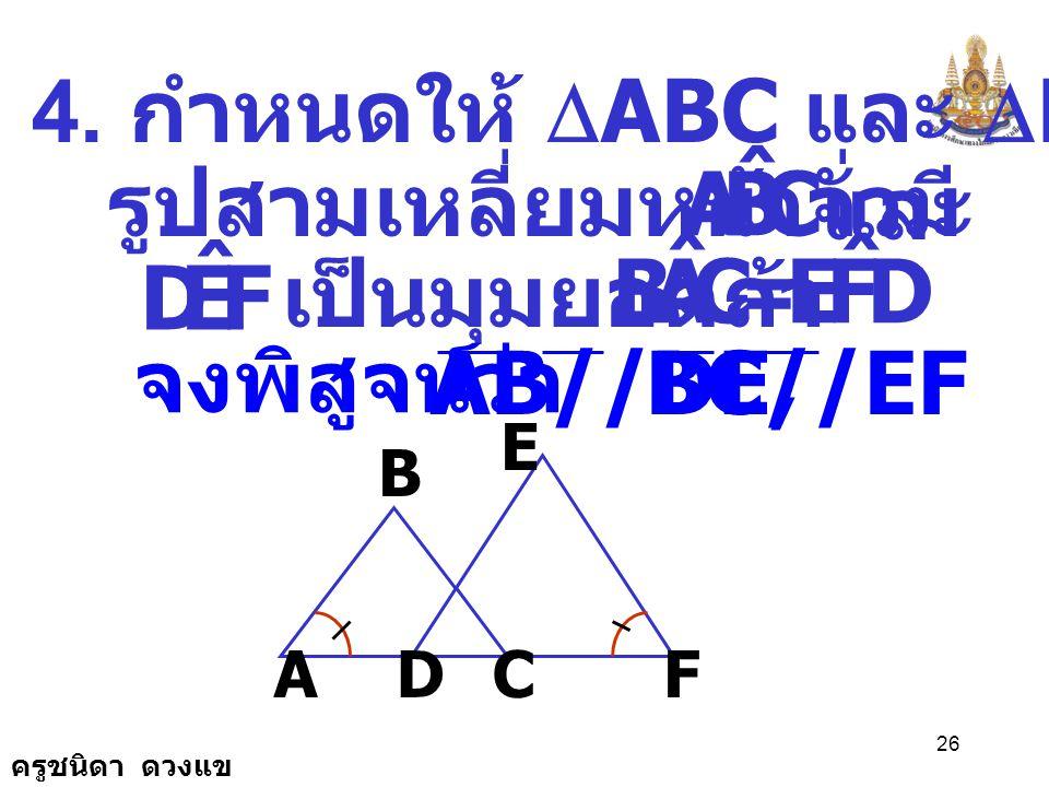 C B A ˆ C A B ˆ D F E ˆ F E D ˆ 4. กำหนดให้ DABC และ DDEF เป็น
