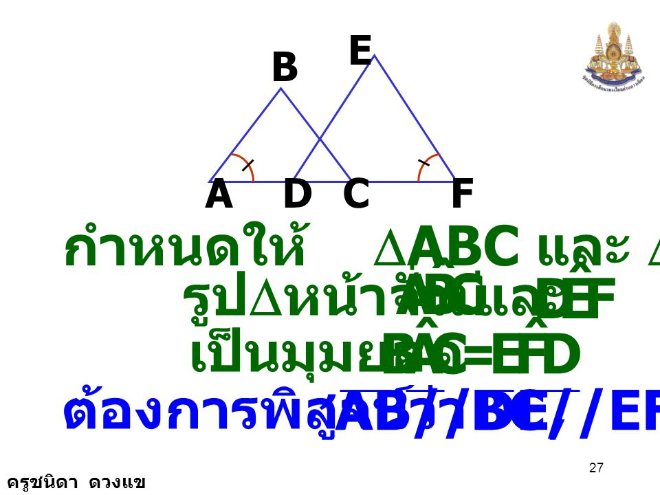 C B A ˆ F E D C A B ˆ D F E กำหนดให้ DABC และ DDEF เป็น และ