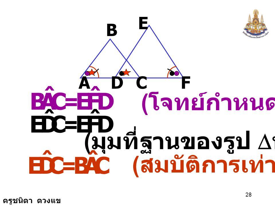 C A B ˆ D F E C D E ˆ F C D E ˆ A B = (โจทย์กำหนดให้) =