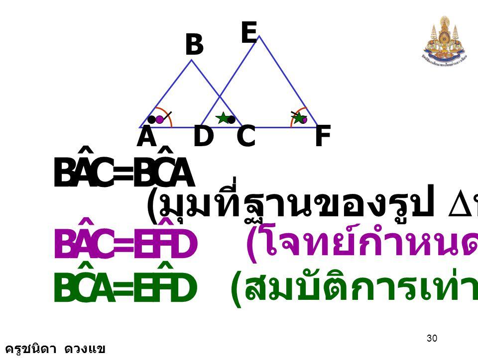 C A B ˆ C A B ˆ D F E A C B ˆ D F E = (มุมที่ฐานของรูป Dหน้าจั่ว)