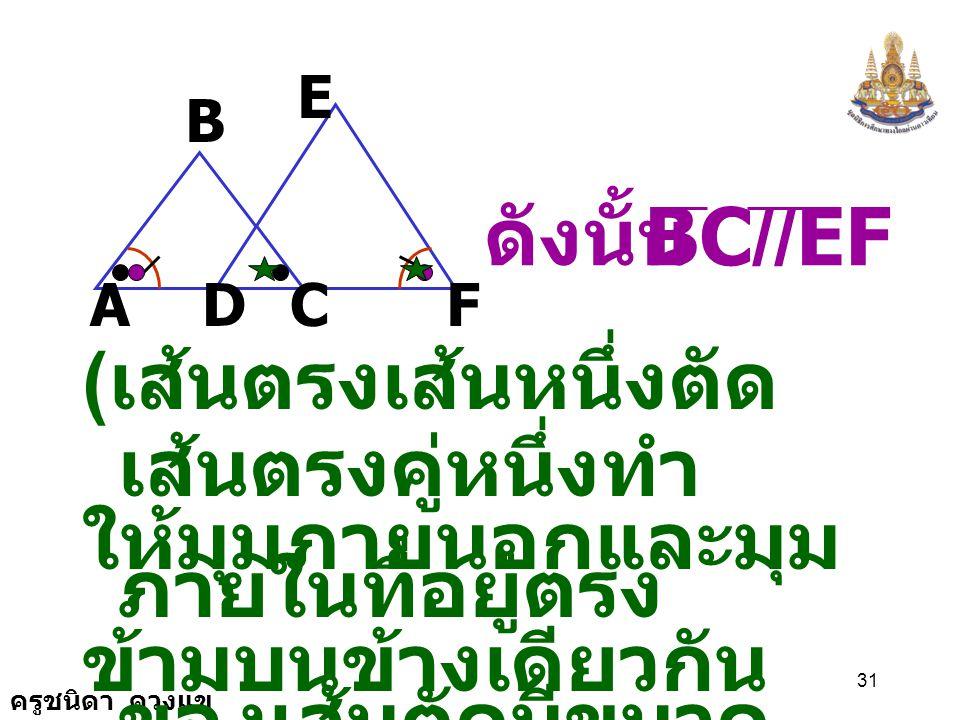 (เส้นตรงเส้นหนึ่งตัดเส้นตรงคู่หนึ่งทำ