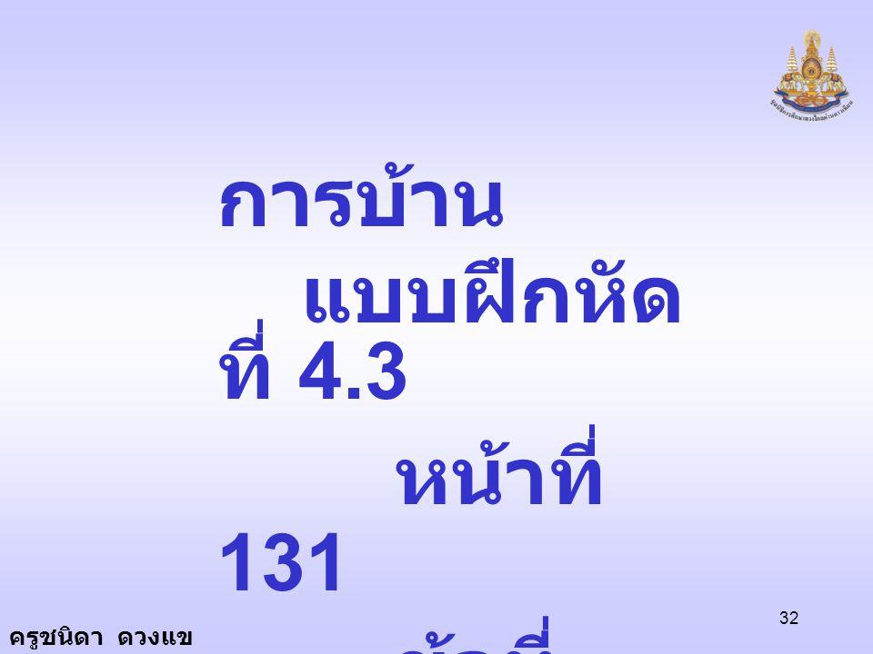 การบ้าน แบบฝึกหัดที่ 4.3 หน้าที่ 131 ข้อที่ 1(3, 4) ข้อ 2