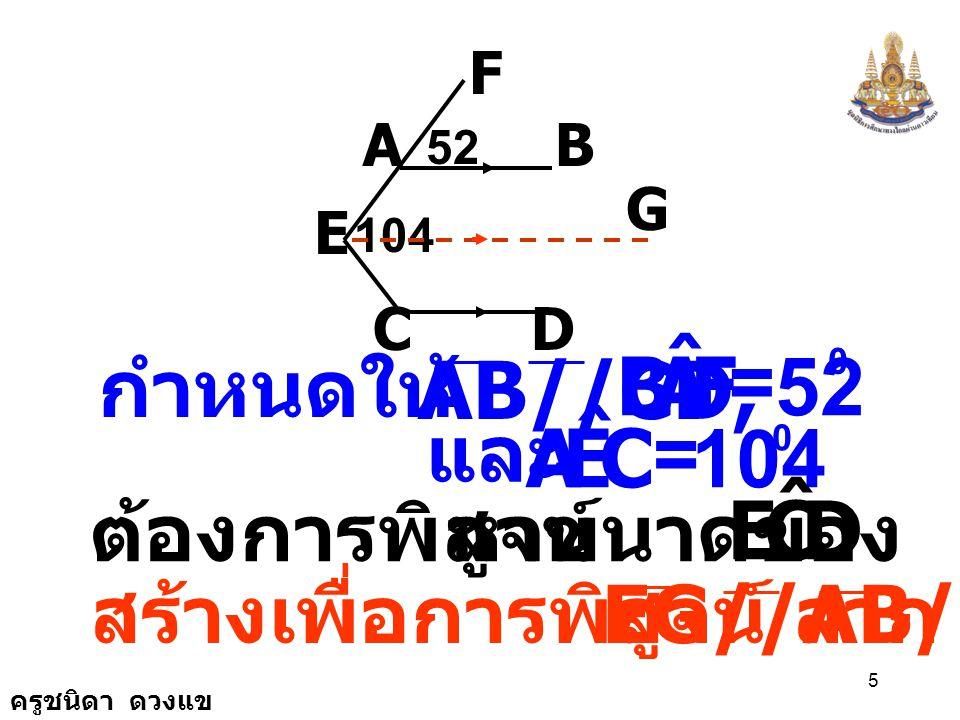 F A B ˆ 52 C E A ˆ 104 D C E ˆ กำหนดให้ AB//CD, = = และ หาขนาดของ